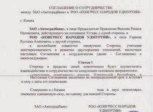 Договор о сотрудничестве между некоммерческими организациями