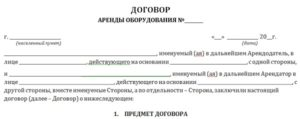 Бланк договора аренды шиномонтажа с оборудованием скачать
