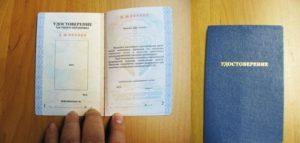 Лицензия охранника 4 разряда как выглядит