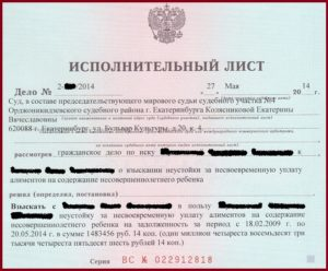 Куда сдавать исполнительный лист арбитражного суда если должник пенсионный фонд