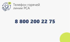 Номер телефона рса горячая линия