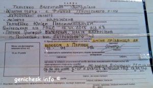 Паспортный стол квитанция на замену паспорта