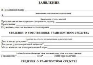 Гибдд официальный сайт бланк заявления на замену стс