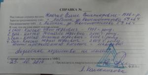 Где взять справку о составе семьи в белгороде частный сектор