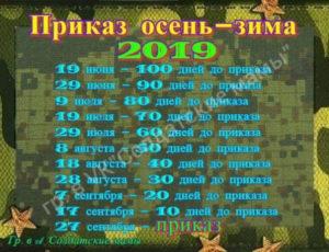 Осенний приказ о демобилизации 2020