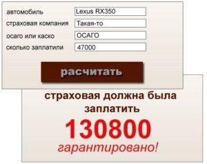 Посчитать ущерб при дтп онлайн