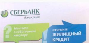 Ипотека с первоначальным взносом 15 процентов банки 2020