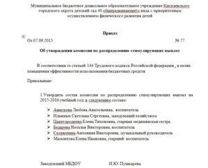 Комиссия по премированию положение