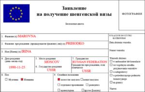 Образец заполнения заявления на визу для несовершеннолетних