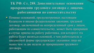 Основания расторжения трудового договора по совместительству