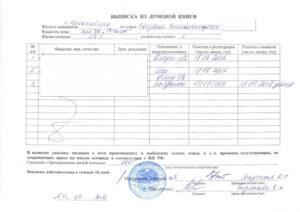 Где взять выписку из домовой книги красноярск