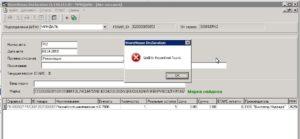 Ошибка передачи данных егаис в кассовом аппарате