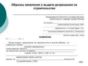 Разрешение на строительство бланк скачать