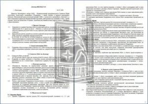 Договор на изготовление и монтаж рекламных конструкций