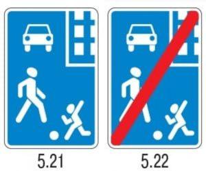 Дорожный знак жилая зона 5 21