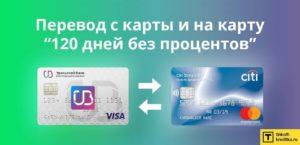 Как перевести деньги с убрир на сбербанк