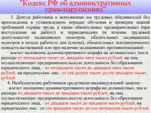 Кодекс об административных правонарушениях кемерово