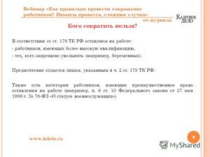 Кого не имеют права сократить на работе в россии