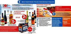 Ограничение на ввоз товаров в россию из эстонии