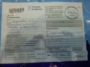 Как отказаться от заказанной посылки на почте