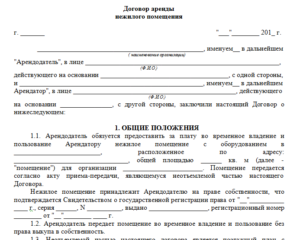 Договор аренды между ип подлежит регистрации в