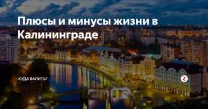 Калининград плюсы и минусы