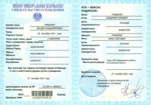 Замена свидетельства о рождении в казахстане