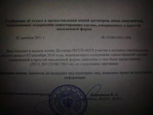Отказ в предоставлении копии паспорта директора образец