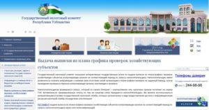 Как узнать есть ли инн у меня в узбекистане