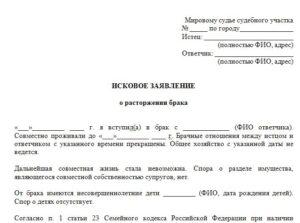Адрес подачи заявления о разводе в белгород