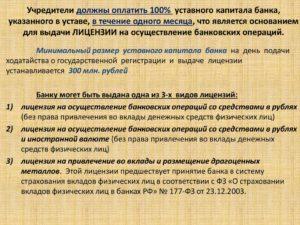 Оплата уставного капитала иностранным учредителем