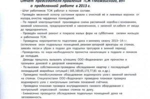 Отчет бухгалтера о проделанной работе за год образец