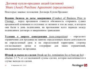Образец договора купли продажи акций между физическими лицами