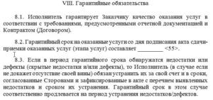 Гарантийные обязательства на товар в договоре поставки