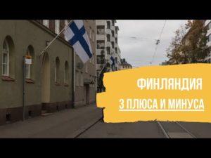 Жить в финляндии плюсы и минусы