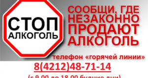 Куда сообщить о незаконной продаже контрафактным алкоголя анонимно