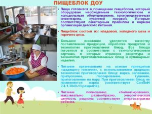 Последовательность подачи блюд в детском саду по санпину