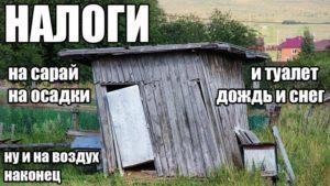 Закон о дачных туалетах когда приняли