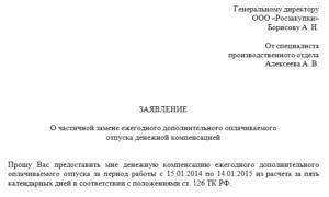 Заявление на увольнение с отпуском и компенсацией