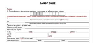 Заявление на отказ от сим карты мтс
