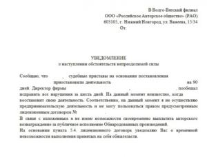 Образец уведомления о форс мажоре по решению органов местного самоуправления