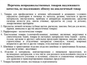 Постановление правительства 55 перечень товаров аптечного не подлежащих возврату