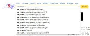 Как быстро уехать из россии навсегда без денег