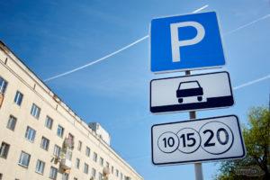 10 15 20 под знаком парковки