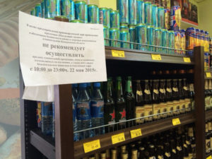 Красноярск продажа алкоголя время