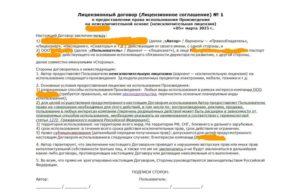 Договор аренды товарного знака