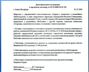 Дополнительное соглашение к трудовому договору педработника на время замещения основного сотрудника