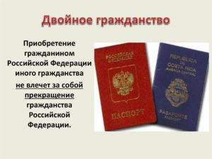 Можно ли в украине иметь двойное гражданство