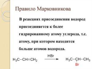 Правила морковника химия