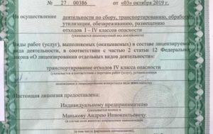 Лицензия на жбо 2020